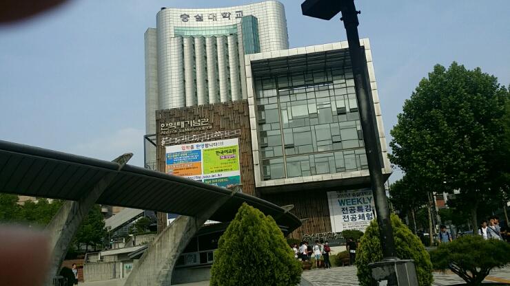 Một góc của trường Soongsil