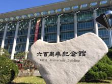 đài kỷ niệm 600 năm thành lập trường đại học Sungkyunwan