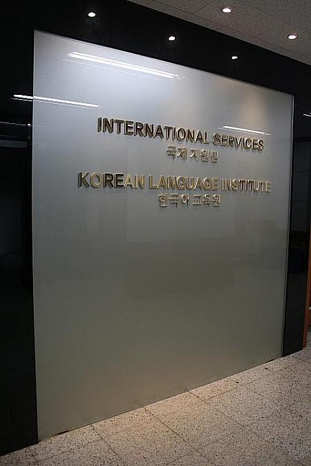 Trung tâm đào tạo tiếng Hàn – Đại học Yeungnam
