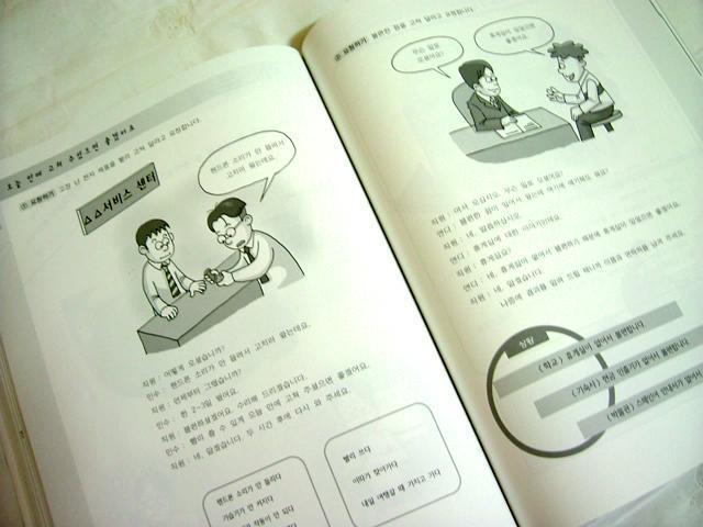 Giáo trình tiếng Hàn
