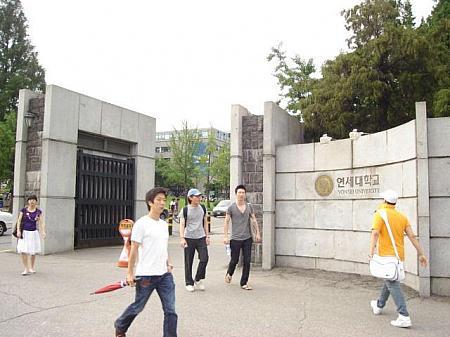 trường đại học Yonsei 2